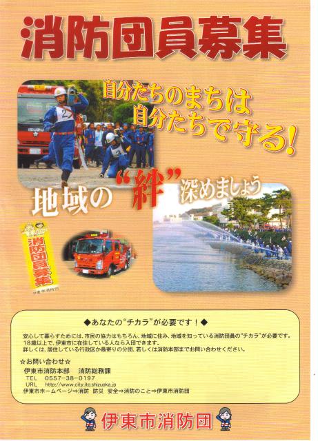 2013消防団員募集